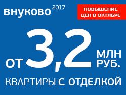 ЖК «Внуково 2017» Квартира с отделкой